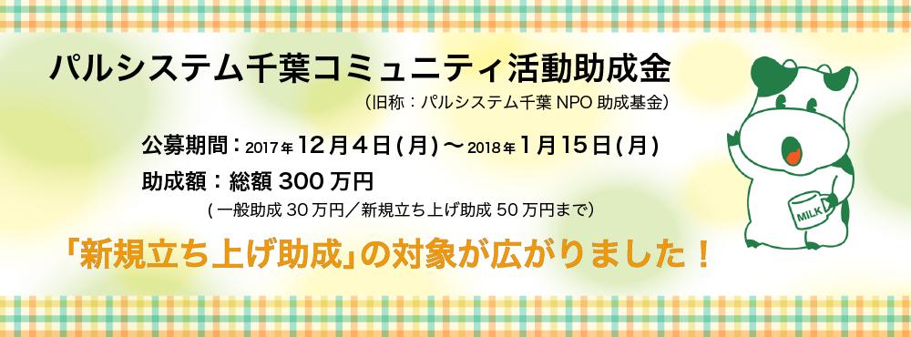 事前説明会:12/21(木)千葉、22(金)船橋、26(火)柏