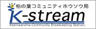K-stream